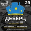 29.11 Турнир по деберцу 2x2 в depstor bar
