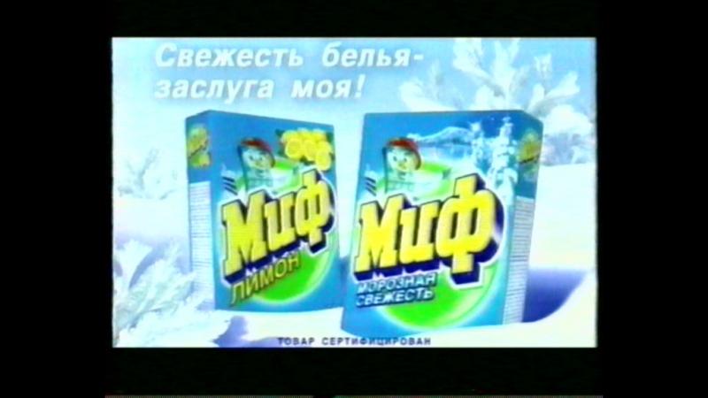 Staroetv.su / Реклама и анонс (НТВ, 05.05.2002) (4)