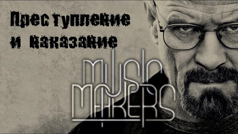 MusicMakers-Преступление и наказание