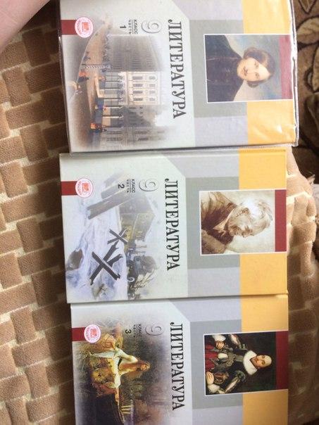 Продам учебники Литература (3 ч ) : 300 руб Химия : 150 руб