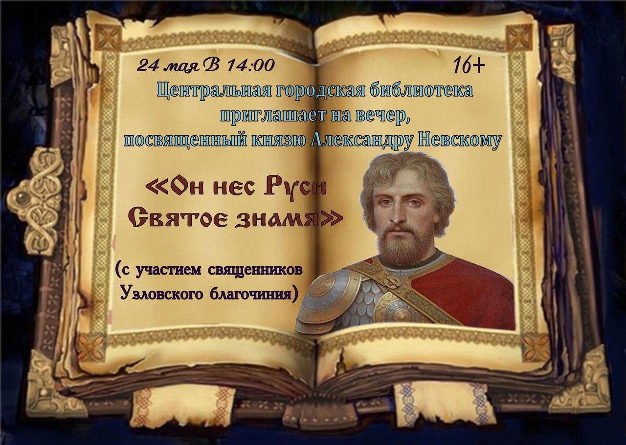 Александр Невский приглашает