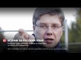 Нил Ушаков заплатит 140 евро за использование в соцсетях русского языка