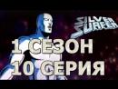 Серебряный сёрфер 1 Сезон 10 Серия Радикальная справедливость