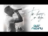 Олег Майами - Ты ветер, я вода (Live)