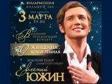 Евгений Южин приглашает на концерт 3 марта в Башгосфилармонию