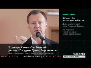 Убит экс-депутат Госдумы Денис Вороненков