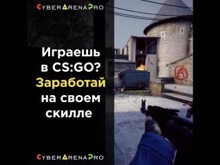 Играешь в CS-GO- Заработай на своем скиле- https://cyberarena.pro/