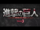 Attack on Titan S3 announcement teaser