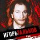Тальков Игорь - Самый лучший день