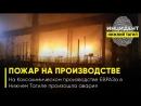 На Коксохимическом производстве ЕВРАЗа в Нижнем Тагиле произошла авария