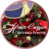 Доставка букетов и цветов в Орехово-Зуево