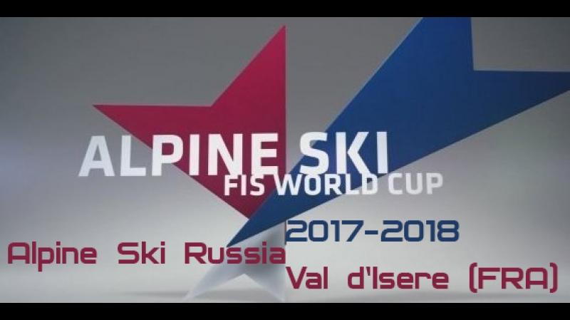 Горные лыжи. Кубок мира 2017⁄2018. Валь д'Изер. Женщины. Супергигант. Прямая трансляция