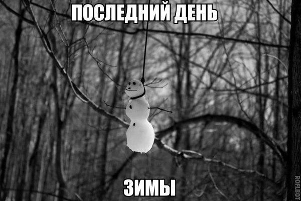 С последним Днём зимы)))