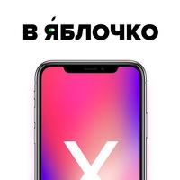 vyablo4ko