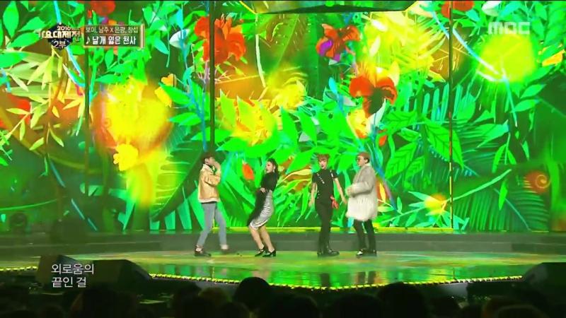 2016 MBC 가요대제전 - 분장마저도 완벽! 보미,남주은광,창섭의 날개 잃은 천사 20161231
