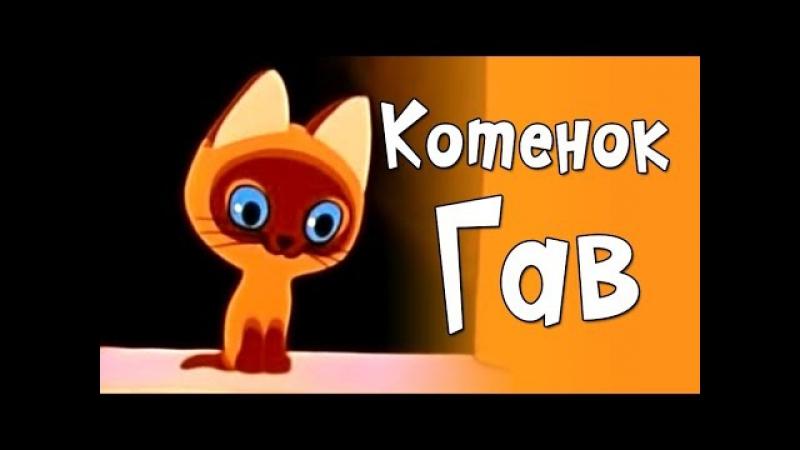 Котенок по имени Гав - Советские мультики для детей_3
