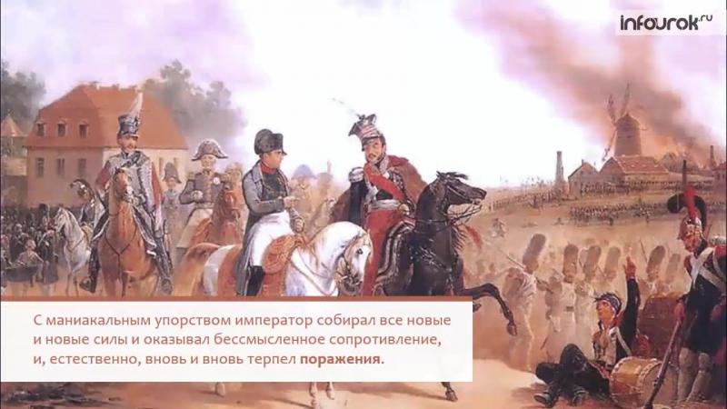 22. Крах империи Наполеона I Бонапарта