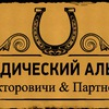 """""""ЮРИДИЧЕСКИЙ АЛЬЯНС """"ВИКТОРОВИЧИ И ПАРТНЕРЫ"""""""