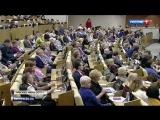 Госдума завершила весеннюю сессию (репортаж