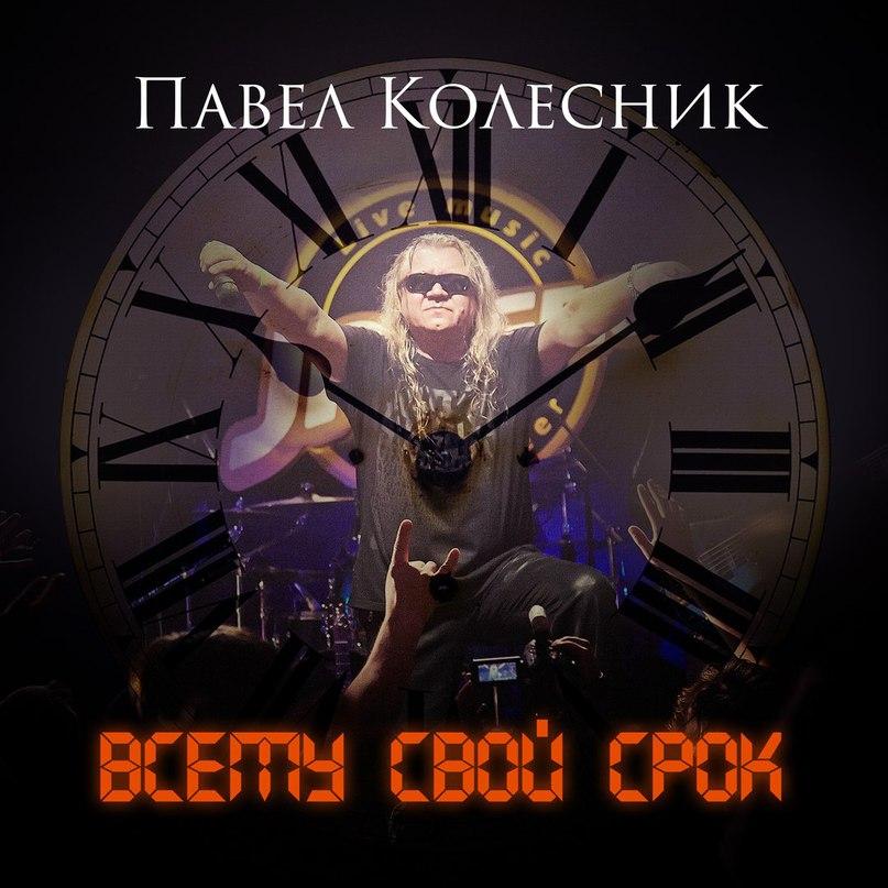 Сольный альбом Павла Колесника (АВГУСТ) - Всему свой срок (2017)