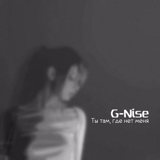 G-Nise альбом Ты там, где нет меня