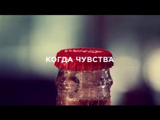 Вкус счастья с Coca-Cola