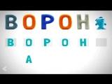 Азбука с животными - Развивающая игра для ребёнка из Говорящей Азбуки _ Учим Буквы