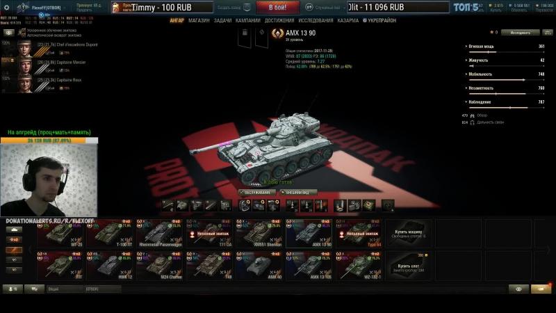 Легкий выбор с объяснениями. 28.11.17. World of Tanks.