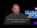 Актёры «Стражей Галактики Часть 2» о танце Джеймса Ганна