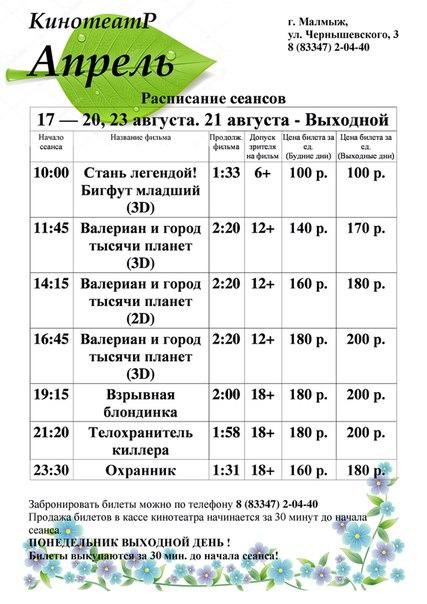 Кинотеатр Апрель