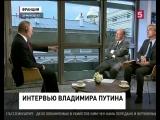Владимир Путин дал интервью французской газете «Фигаро»