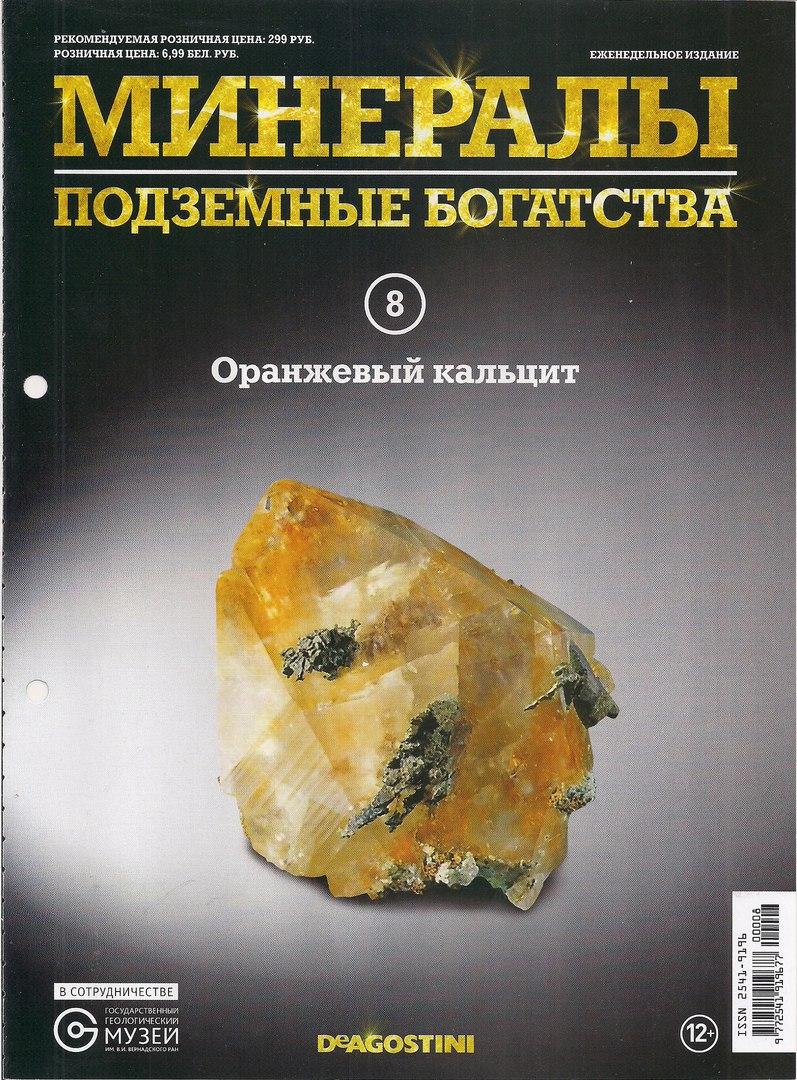 Минералы Подземные Богатства №8 - Оранжевый Кальцит