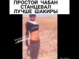 Простой Чабан Станцевал Лучше ШАКИРЫ...