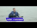 Афиша - Александр Закшевский и Олег Голубев (Шахунья, 22.04.2017)