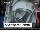 60 лет Байконур отправляет космонавтов на орбиту