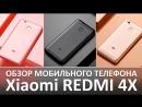 Видеообзор Xiaomi Redmi 4X