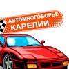 Автомобильное многоборье в Карелии