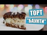 Торт Баунти  Рецепты и Реальность  Вып. 226
