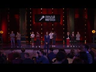 Программа Открытый микрофон 1 сезон  19 выпуск  — смотреть онлайн видео, бесплатно!