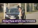 Розыгрыш Игоря Ласточкина | Вечерний Киев 2017