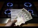 Абонплата за газ детально про нову ідеологію нарахування