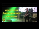 Агата Кристи и Иван Васильевич меняет профессию - Сказочная тайга Live We Are Police cover
