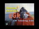 Замена клапана РОГ EGR VW Touareg 3 0cdi