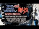 Архив АРИЯ в документальном фильме Видеть, мыслить, действовать... 1987