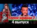 Голос країни 7 сезон 4 выпуск 12.02.2017 Участники