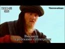 Викинги 5 сезон 5 серия - Промо с русскими субтитрами 2 Vikings 5x05 Promo 2
