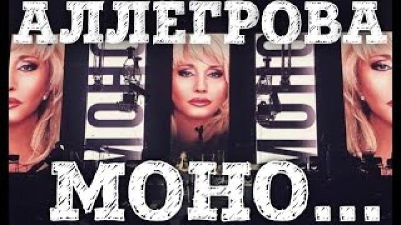 АЛЛЕГРОВА. МОСКВА-ОЛИМПИЙСКИЙ. ПИТЕР-ЛЕДОВЫЙ. МОНО...