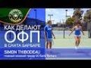 Как делают ОФП теннисиста в Санта Барбаре Калифорния СЕКРЕТЫ БОЛЬШОГО ТЕННИСА