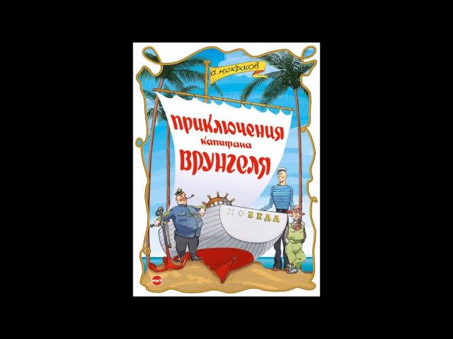 Приключения капитана Врунгеля. Некрасов А. Аудиокнига . читает Сергей Чонишвили