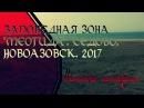 Заповедная зона Меотида Седово Новоазовск 2017